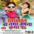 Likhwaile Ba Number Apana Kamar Par Mp3 Song