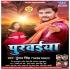 Purwaiya (Gunjan Singh) Sad Mp3 Song