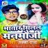 Bhauji Re Bhauji Bhatar Bada Mauji Mp3 Song