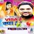 Visa Hai Kya Mp3 Song