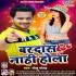Bardash Nahi Hola Mp3 Song