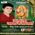 Jagi Jagi Maiya Bhaile Bhor