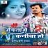 Rowtari Kaniya Ho - Sad Song