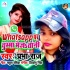 Whatsapp Pe Chumma Bhejatani Kam Chalawa Ho Mp3 Song