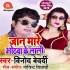 Tohre Par Dil Kurban Bhail Ba - Love Song