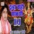 Dulha Chahi Sarkari (Awadhesh Premi) Navratri Remix Dj Raghuvir