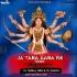 Ja Tara Ara Ke Bazar Dutch HouSe Remix - Khesari Lal - DJ SuRaj SbS
