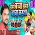 Hamre Bachcha Hamke Chacha Kahata Remix - Dj Ravi - Gunjan Singh