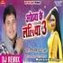 Othwa Ke Laliya 3 Remix - Golu Raja - Dj Ravi