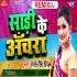 Saari Ke Anchra Remix - Antra Singh Priyanka - Dj Ravi