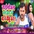 Highlojan Parojan Me Baar Debu Ka Remix - Pramod Premi - Dj Ravi