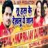 Tu Hanske Bolelu Ye Jaan - Official Remix - Dj Akhil Raja