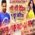Gore Gore Dehiya Par Suit Kariya DJ Remix - Dj Akhil Raja