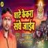 Dukhwa Hare Da Mai Godiya Bhare Da Mai
