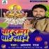 Char Daura Ghate Laib