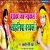 Odhaniya Barkal Re Padaka Jab Bhadkal Re