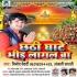 Chhathi Ghate Bhid Lagal Ba