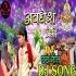 Chhapra Se Daura Kin Ke La Di (Awadhesh Premi Yadav) Chhath Puja Dj Song 2019 Dj Raghuvir