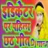 Chhath Karab Hamhun (Awdhesh Premi) Chhath Puja 2019 Dj Raghuvir