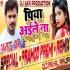 Piya Aile Na Dance Remix (Pramod Premi Yadav) Dj Akhil Raja