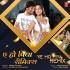 Ye Ho Piya Remix (Remix By Kedrock,Sd Style) - Kalpana