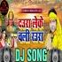 Daura Leke Chali Raura (Awadhesh Premi) Chhath Special Edition Mixx By Dj Raghuvir Ft Dj Raushan