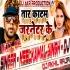 Taar Kaatab Garnetar Ke (Neelkamal Singh) Bhojpuri Dance Remix by Dj Akhil Raja