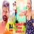 Ae Raja Ladikaiye Me Laika Khelaib Na Bhojpuri Dance Remix By Dj Ravi