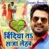 Bindiya Ta Saja Lehab Bhojpuri Dance Remix by Dj Ravi