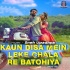Kaun Disa Mein Leke Chala Re Batohiya (New Version) Mp3 Song